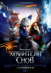 Мультфильм «Xранители снов» (2012, Rise of the Guardians)